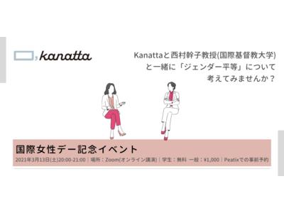 【国際女性デー記念イベントを3/13に開催します!】Kanattaと西村幹子教授(国際基督教大学)と一緒に「ジェンダー平等」について考えてみませんか?