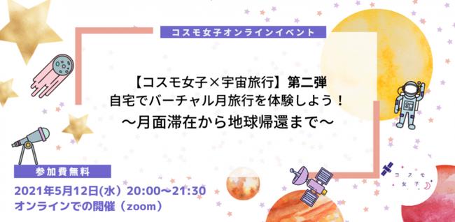 【コスモ女子×宇宙旅行】自宅でバーチャル月旅行を体験しよう!第二弾