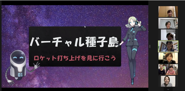 【コスモ女子勉強会】種子島宇宙センター・ロケット打ち上げをバーチャル体験! 事後レポート