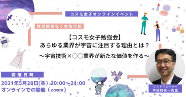 【コスモ女子勉強会】中須賀先生から学ぶ!宇宙×〇〇に見出すビジネスチャンス! 事後レポート