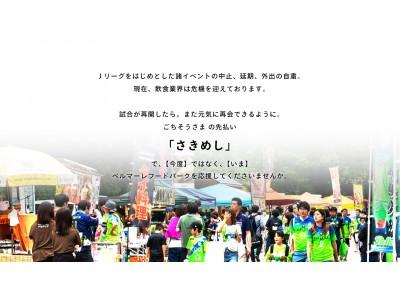 Jリーグ公式戦中止で休止中の湘南ベルマーレフードパークを「さきめし」を通じて応援可能に!
