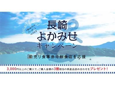 「長崎よかみせキャンペーン」始動!