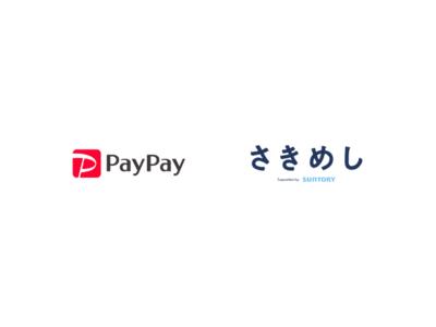 「ごちめし」・「さきめし」が通算利用回数100,000食を突破!キャッシュレス決済「PayPay」導入で、より便利に