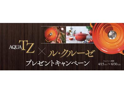 AQUA冷凍冷蔵庫「TZシリーズ」マストバイキャンペーン実施
