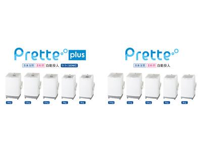 「液体洗剤・柔軟剤自動投入」機能を全機種に搭載した全自動洗濯機『Pretteシリーズ』 第2世代 全10機種を発売