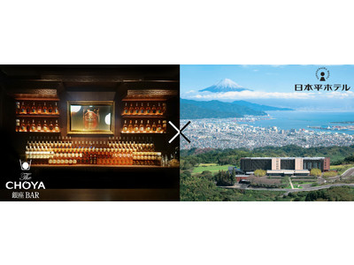 梅酒カクテル専門店「The CHOYA 銀座 BAR」と風景美術館「日本平ホテル」が初コラボ!冬化粧の富士山を眺めながらの梅まつりを期間限定開催日本平ホテルにて2月1日(月)~2月28日(日)まで