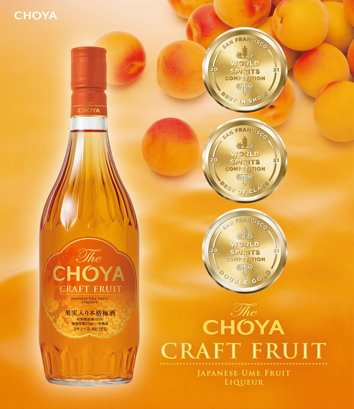 国際的な酒類品評会「SFWSC2021」にてリキュール世界一の称号「ベスト イン ショウ リキュール... 画像