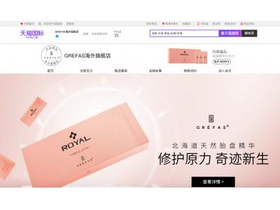 中国最大級の越境ECプラットフォーム「天猫国際(Tmall Global)」に北海道発のプラセンタ化粧品ブランド「GREFAS海外旗艦店」がオープン