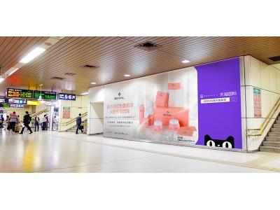 グレファスロイアル(GREFAS ROYAL)と天猫国際(Tmall Global)では初のコラボレーション広告展開の最終が迫る!