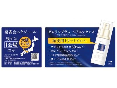 ZERO ONE PLUS(ゼロワンプラス)20日より発売開始!