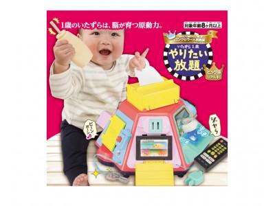 【テレビやママ向けサイトで話題】令和時代の1歳に向けた知育玩具「やりたい放題ビッグ版 リアル+(プラス)」新発売