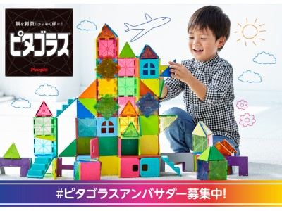 【脳を刺激!ひらめく頭に!】磁石でくっつく知育玩具「ピタゴラスシリーズ」アンバサダー募集開始!