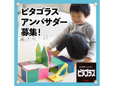 磁石でくっつく知育玩具「ピタゴラスシリーズ」2021年アンバサダー募集開始!