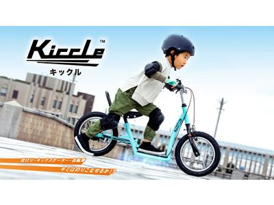 【新商品】新開発!3つの乗り方で遊び広がる、幼児用自転車「キックル」新発売!