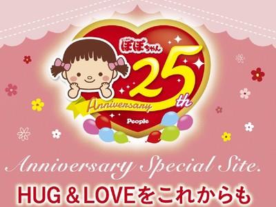 【ぽぽちゃん誕生25周年企画~HUG&LOVEを これからも~】選べるぽぽちゃんグッズプレゼント!4/15までフォトキャンペーン開催