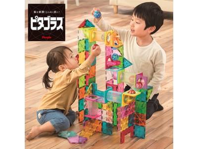 【1歳半からアナログおもちゃで始めるプログラミング教育】ピタゴラス(R)に新アイテム登場!