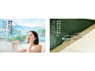 サウナメガネファンのSNSで話題!元祖お風呂・サウナ専用度入りメガネ「アイガン FORゆII」に待望の強度数(-7.00/-8.00) がオンラインショプ限定で登場!