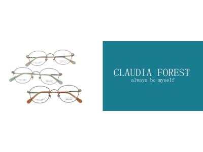 トレンドの「くすみカラー」を取り入れた オトナな女性のメガネ「CLAUDIA FOREST」の新作登場