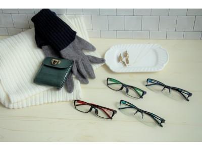 カッコイイメガネを掛けたい!を叶えるスモールサイズのメガネ 暗闇で光るレア感が自慢の「KRUSSH(Small Design)」より新作が登場!