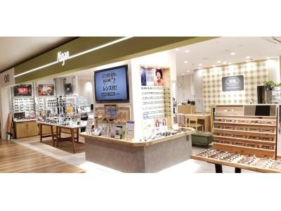 「メガネのアイガン COASKA横須賀店」を2020年6月5日(金)に新規オープン!