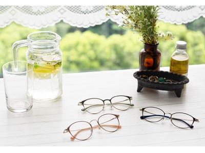 """目元に流行色をプラスして、エイジレスな""""こなれ感""""を演出 オトナ女性のための眼鏡「CLAUDIA FOREST」の新作を7月17日(金)より販売開始"""