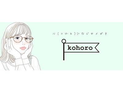 愛眼オリジナルブランド「kohoro」の特設ページがオープン 「似合う」を重視する女性に向けて、愛眼が「メガネの選び方」をご提案!