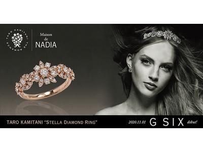 世界初のティアラデザイナー紙谷太朗がてがける、初のダイヤモンドリングが、G SIXで、世界先行販売。「コロナ禍でこそ「希望」や「絆」をより強く輝かせたい」と語る。
