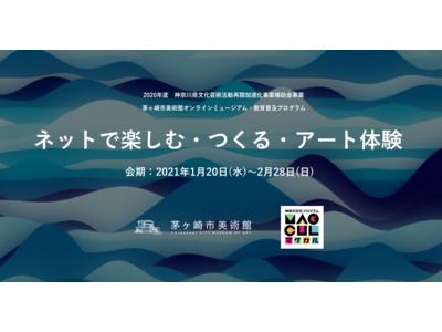 【茅ヶ崎市美術館】オンラインで創作しよう!「ネットで楽しむ・つくる・アート体験」を開催!