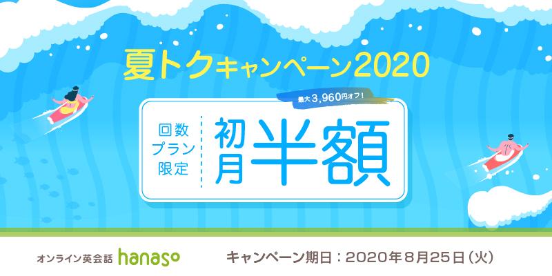 オンライン英会話スクール「hanaso」新規入会対象『夏トクキャンペーン2020』実施のお知らせ