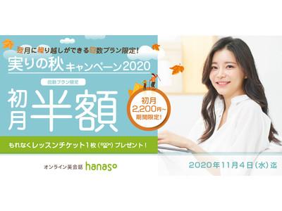 オンライン英会話スクール「hanaso」新規入会対象『実りの秋キャンペーン2020』実施のお知らせ