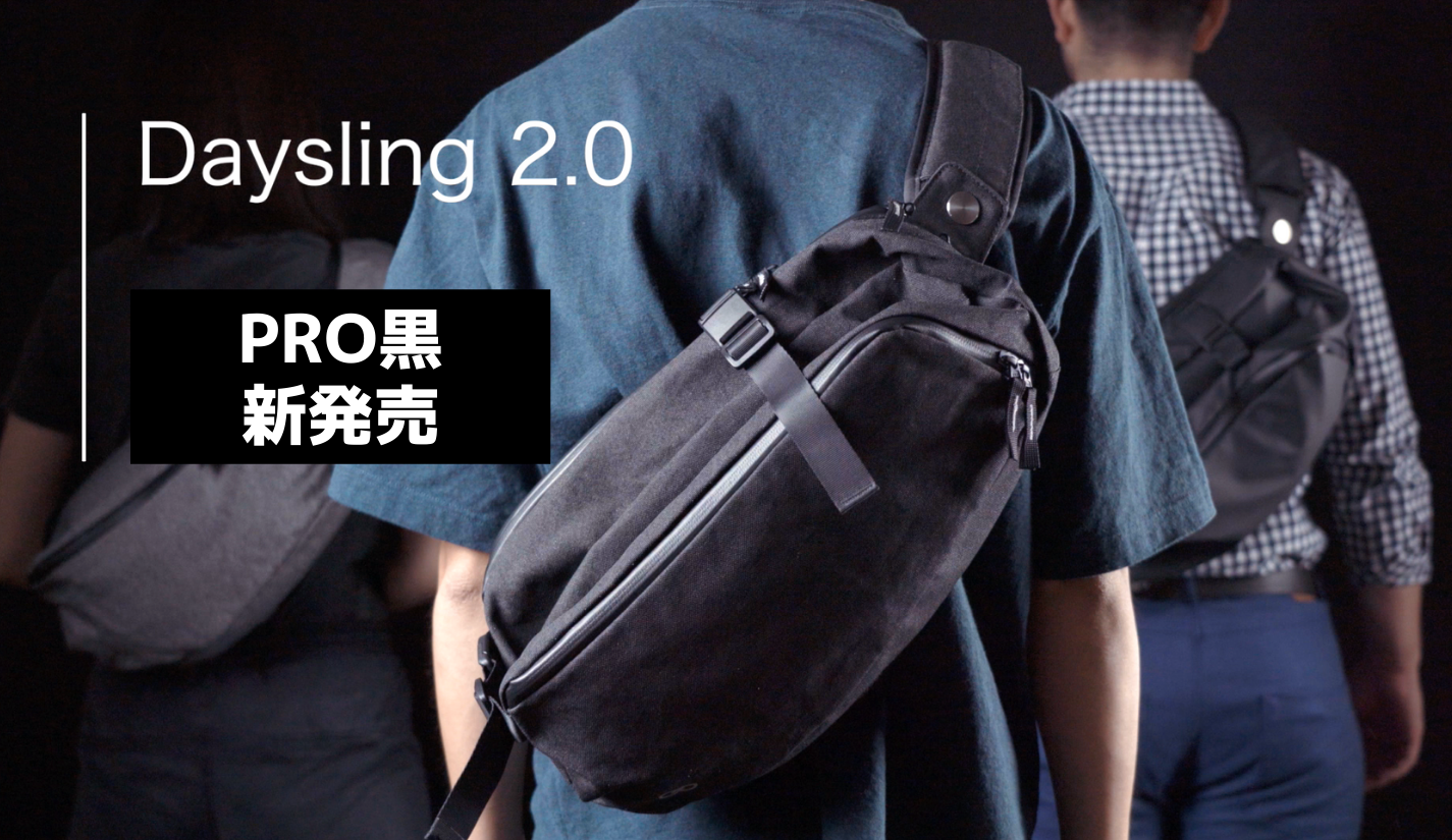 DaySling2.0スリングバッグ PRO BLACK 防刃・黒色仕様がリリース!公式サイト限定の先行受注販売開催!10/1-10/31まで最大15%OFFキャンペーンを実施!