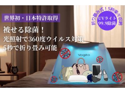 【世界初・日本特許取得】被せるだけで除菌!?話題商品が日本上陸~紫外線UV折り畳み式カバー「SUNSPA」