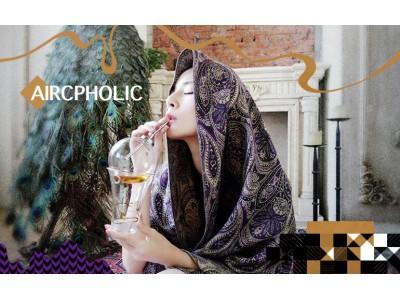 家飲みをより楽しめる気体酒グッズ「AIRCPHOLIC」(エアクフォリック)公式オンラインショップ期間限定キャンペーン実施中!