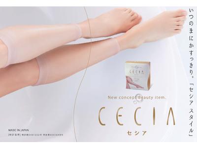 防水・素材・伸縮率で3つの特許を取得したNew concept Beauty item. CECIA(セシア)本日新発売!