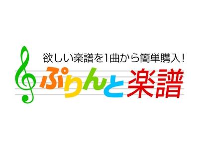 【ぷりんと楽譜】10/12『道/宇多田 ヒカル』ピアノ(ソロ)中級楽譜、発売!