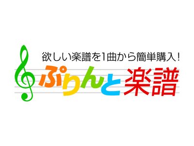 無料楽譜(2013年5月31日~6月6日)情報~欲しい楽譜を1曲から簡単購入!
