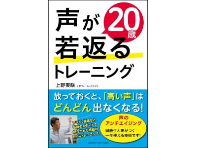 メディアで話題の著者による新しいボイトレ本!声のアンチエイジングに役立つ一生使えるボイストレーニングの技術『声が20歳若返るトレーニング』11月25日発売!