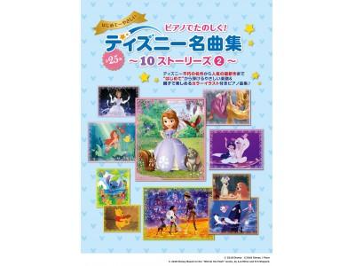 ディズニー名作がカラーイラストで楽しめる! やさしいピアノ楽譜集『ピアノでたのしく!ディズニー名曲集 ~10ストーリーズ2.~』6月22日発売