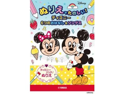 ミッキーマウスやディズニープリンセスのぬりえがいっぱい ぬりえでたのしい! ディズニー 6つのおはなし&ソングス 12月16日発売!