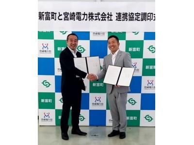 新富町と宮崎電力株式会社の包括連携協定ついて