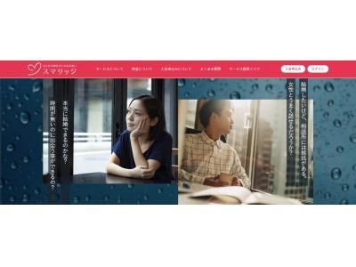 オンラインアドバイザーを導入する婚活支援サービス『スマリッジ』7月19日(金)より全国を対象としたサービスへ