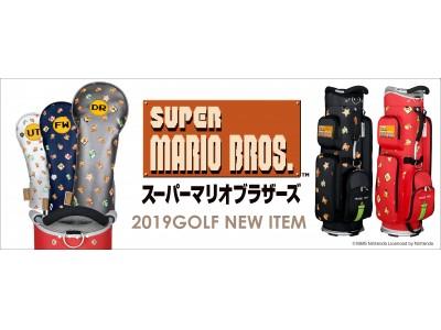 大人向けの「スーパーマリオブラザーズ」ゴルフアイテムが新登場!マリオの新作キャディバッグで、ひと味ちがうゴルフライフを!!