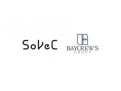 SoVeC、ベイクルーズとの共同事業トライアルとして、ファッションECサイト向けソリューションの実証実験を開始