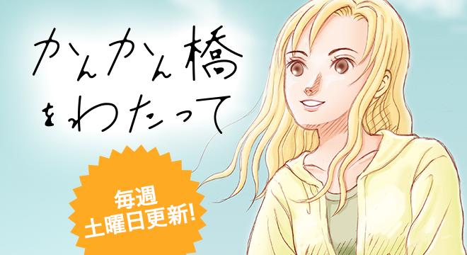 マンガよもんがの人気作品が「NEWSポストセブン」に続々登場!