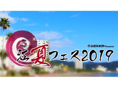 大物アーティスト参加決定!鴨川で令和最大級の夏フェス!新たなムーブメントに乗り遅れるな!『江夏フェス2019』