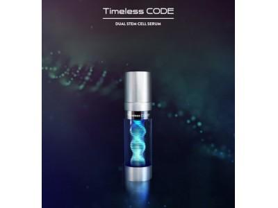 世界初!2つの幹細胞が融合した最先端コスメ誕生!BONOTOX Timeless CODE(タイムレスコード)デュアルステムセルセラム発売