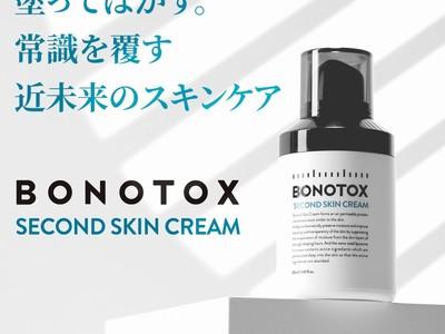 【BONOTOX】セカンドスキンクリームがオフライン販売開始