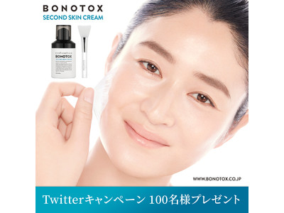 【BONOTOX】大好評につきTwitterキャンペーン第2弾開催決定!