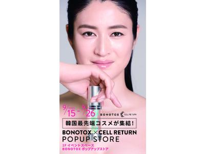 【BONOTOX】新宿マルイにてポップアップストアオープン!セルリターンとの合同開催で韓国先端美容が集結!