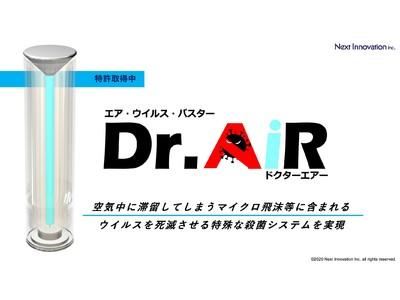 空間殺菌のデスクトップ型新技術「Dr.AiR」を発明